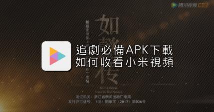 小米視頻 APK 下載,追劇必備 App 延禧攻略、如懿傳通通有!