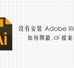 Ai Viewer 3.2 小巧強悍的 AI 瀏覽工具,開啟 .ai 檔案不必安裝 Adobe Illustrator