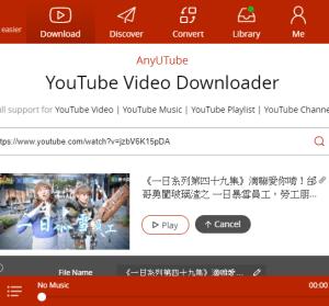 【限時免費】AnyUTube 下載 YouTube 的專用工具,終身授權!