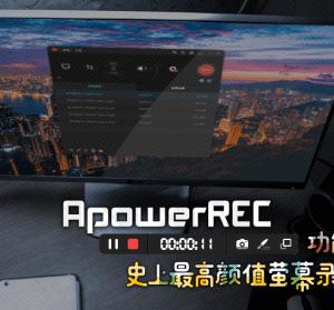 限時免費 ApowerREC 1.4.5.25 史上顏值最高的螢幕錄影工具,功能也很完美!(Windows、Mac)