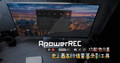 有沒有推薦的螢幕錄影工具?ApowerREC 實在太棒了!