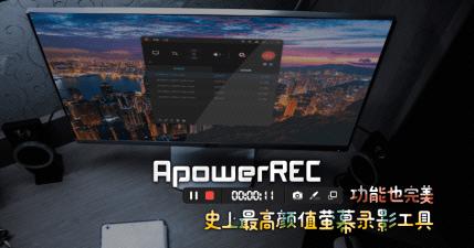 【限時免費】ApowerREC 史上顏值最高的螢幕錄影工具,功能也很完美!