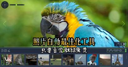 Ashampoo Photo Optimizer 2018 限時免費,圖片智慧自動最佳化軟體
