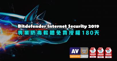 免費安裝 Bitdefender Internet Security 2019 防毒軟體
