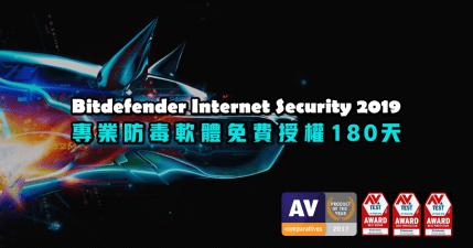 【限時免費】Bitdefender Internet Security 2019 專業防毒軟體在這裡,三裝置半年序號等著你!