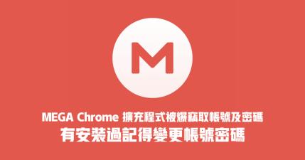 MEGA Chrome 擴充程式被爆竊取帳號及密碼,安裝過的人一定要更改密碼!