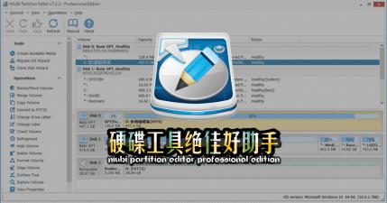 限時免費 NIUBI Partition Editor Professional Edition 7.4.1 硬碟萬用工具絕佳好助手
