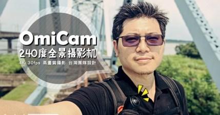 開箱評測 OmiCam 超廣角 240 度 4K 攝影機,特殊的防震演算法