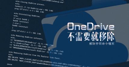 移除 Windows 用不到的 OneDrive 一個步驟就搞定!