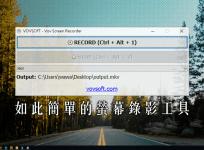 限時免費 Vov Screen Recorder 2.4 超簡單的全螢幕錄影工具