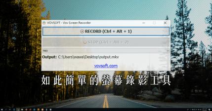 限時免費 Vov Screen Recorder 2.2 超簡單的全螢幕錄影工具