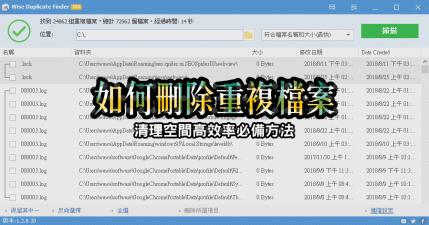 限時免費 Wise Duplicate Finder Pro 1.3.4 清理硬碟中佔據空間的罪魁禍首重複檔案
