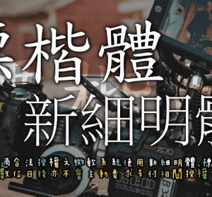 華康字型最新聲明稿,只要微軟系統合法,新細明體/標楷體可商用!