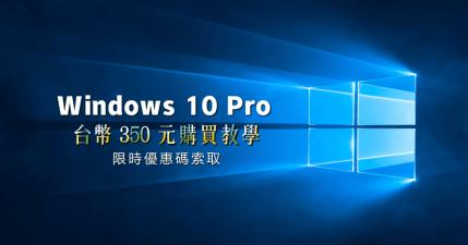 【限時】便宜的 Windows 10 Pro 怎麼買?350 元台幣入手購買教學