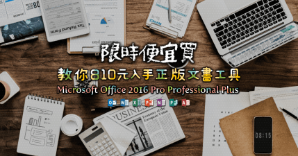 便宜的 Office 怎麼買?810 元台幣價格買 Microsoft Office 2016 Pro Professional Plus