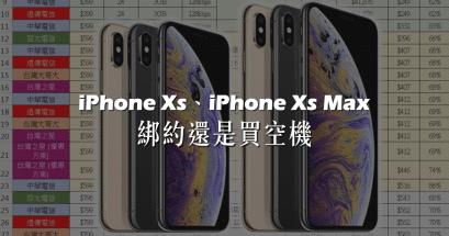 iPhone Xs、iPhone Xs Max 綁約還是買空機?