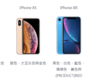 iPhone XR、iPhone XS、iPhone XS MAX 與 iPhone X 有什麼不同?總比較圖表