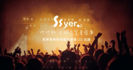 ssyer 沙沙野可商用圖庫,超高品質免註冊直接下載