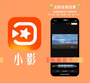 手機剪影片神器:小影內建超多免費轉場、音效、字體、特效(iOS、Android)