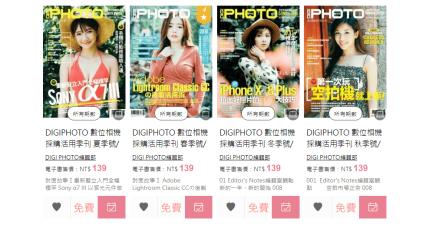 DIGIPHOTO 數位相機雜誌免費看,攝影玩家不能錯過