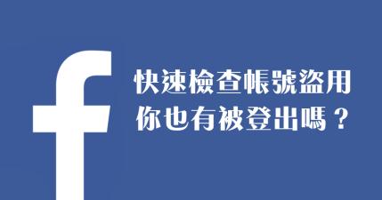 Facebook 快速檢查帳號是否被入侵,2900 萬個帳號被盜是否有你?