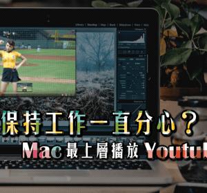 FloatPlayer 終於實現邊看 YouTube 邊工作的夢想!Mac 最上層看影片的方法
