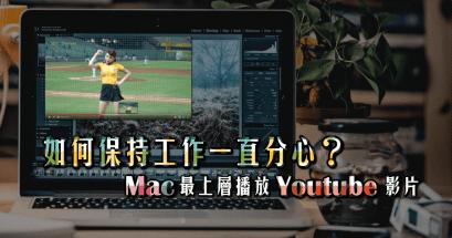 Mac 如何讓 YouTube 視窗保持在最上方?