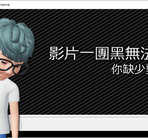K-Lite Codec Pack 14.5.2 影音播放黑畫面怎麼辦?安裝萬能影音解碼器就對了!