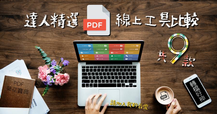 PDF線上工具推薦
