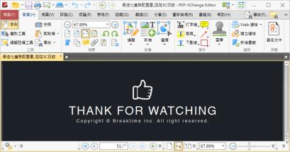 PDF XChange Editor 超級好用的 PDF 編輯工具推薦