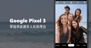 Pixel 3 要在台灣上市讓很多人都很興奮,不過坦白說一開始我有點興趣缺缺,因為一直以來 Pixel 在台灣使用的人是少數,也很少被 Pixel 的相片所殺到,加上價格也非常的貴,自然興趣不是太高!不過自從看到「Google 這台最強 A...