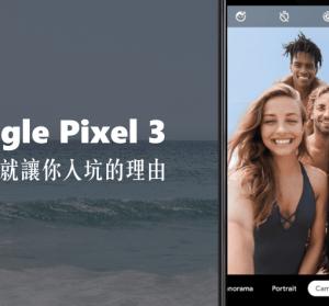 Pixel 3 單鏡頭就讓你入坑的理由,智慧相機的進化版