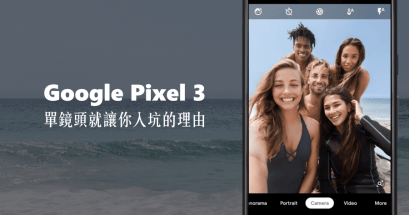 Google Pixel 3 這台最強 AI 手機,憑什麼靠單鏡頭就擊敗 iPhone XS?