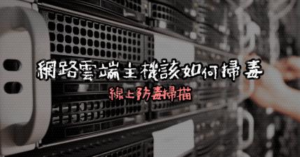 虛擬主機該如何掃毒?Search Console 偵測到惡意軟體或垃圾軟體