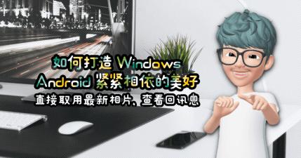 微軟 Your Phone 您的手機應用程式,直接從電腦瀏覽 Android 手機照片與簡訊