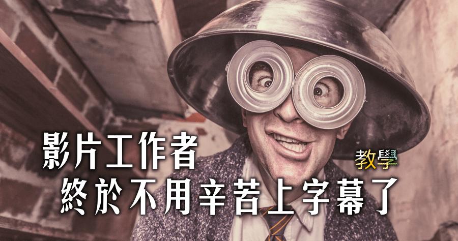 自動辨識影片語音成為字幕