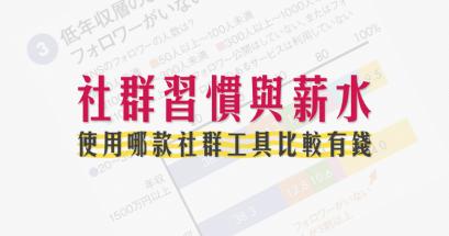 高收入的人都怎麼用 Facebook 日本研究出爐