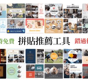 【限時免費】FotoJet Collage Maker 電腦版最佳圖片拼貼工具推薦