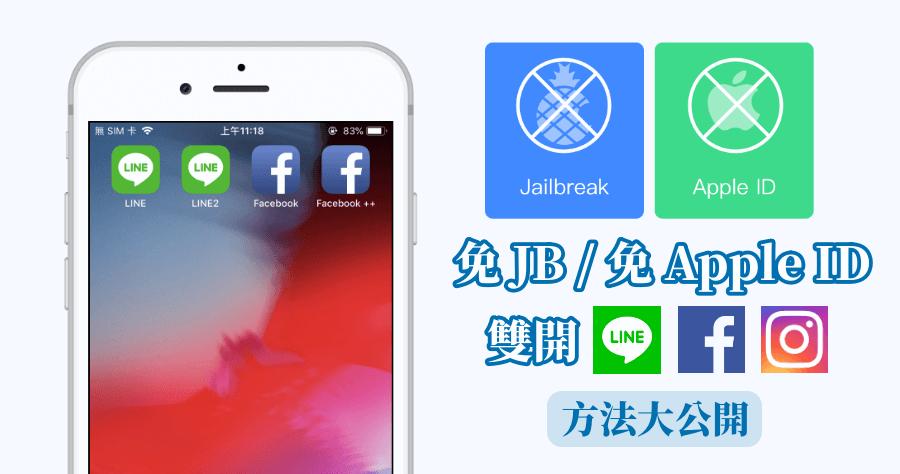 iPhone 雙開 Facebook