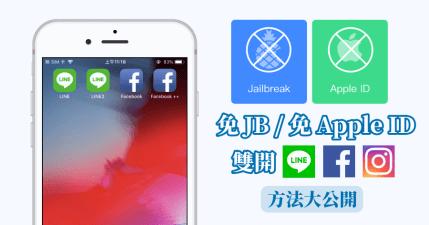Panda Helper 讓 iPhone 免越獄就能雙開 FB / LINE / IG 等多種 App