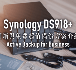 開箱 Synology DS918+ 免費好用的 Active Backup for Business 全機備份方案
