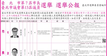全台灣 107 年選舉公報線上看,PDF 格式讓你看得又方便又輕鬆
