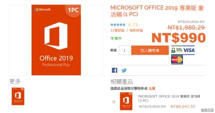 萬聖節破盤價!Office 2019 專業增強版 990 元台幣就能買回家