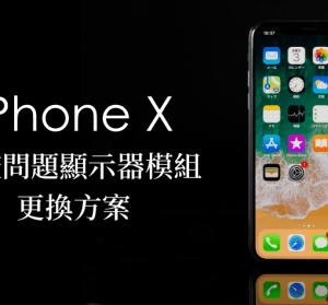iPhone X 螢幕觸控有問題嗎?Apple 召回免費維修