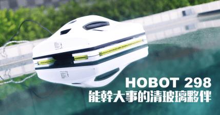 開箱推薦 HOBOT 298 自動噴水擦窗機器人,垂直面的清掃好夥伴