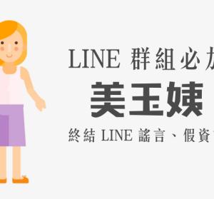 LINE 機器人美玉姨,終結 LINE 謠言、假資訊