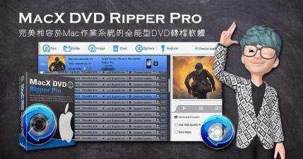 【限時免費】MacX DVD Ripper Pro 萬聖節大放送!Mac 拷貝 DVD 工具