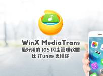 限時免費 WinX MediaTrans 7.0 好用的 iPhone iPad 同步管理軟體,價值 1800 台幣(Windows/Mac)