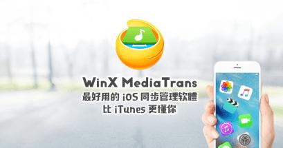 2020 WinX MediaTrans iOS 檔案管理工具好用嗎?推薦的地方有?