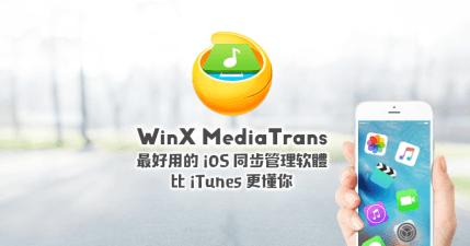 【限時免費】 WinX MediaTrans 6.4 好用的 iPhone iPad 同步管理軟體,價值 1800 台幣